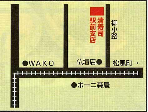 清寿司周辺地図