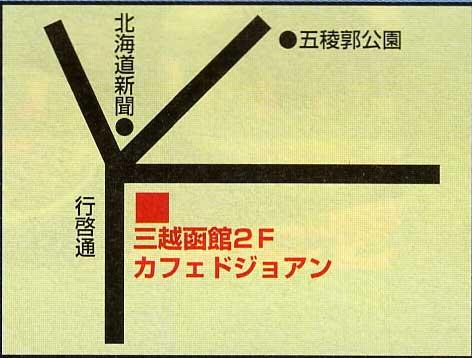 カフェドジョアン周辺地図