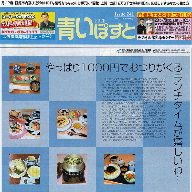 豪華だけど1000円でお釣りがくる函館の人気ランチ店6