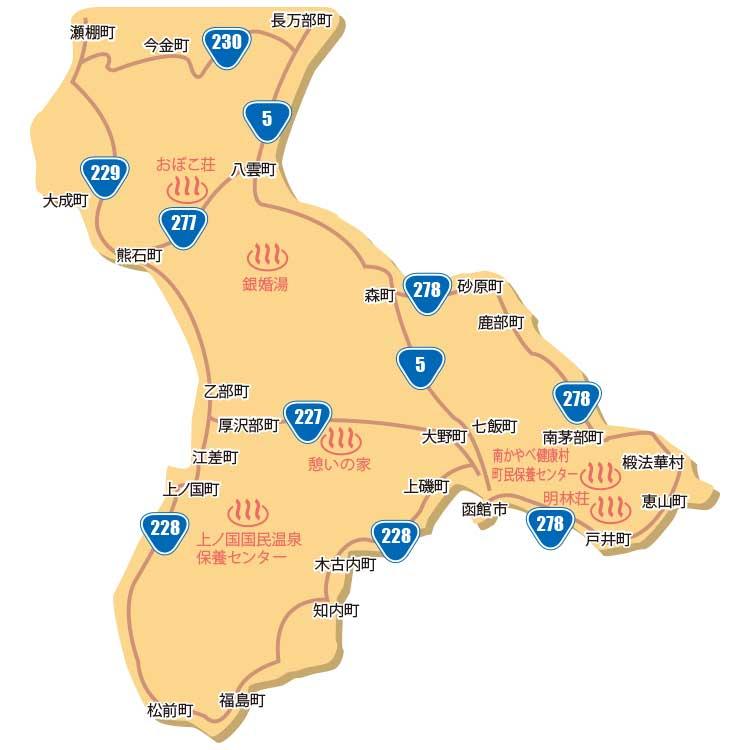 道南温泉マップ