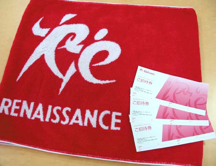 スポーツクラブ ルネサンス函館のバスタオルと招待券