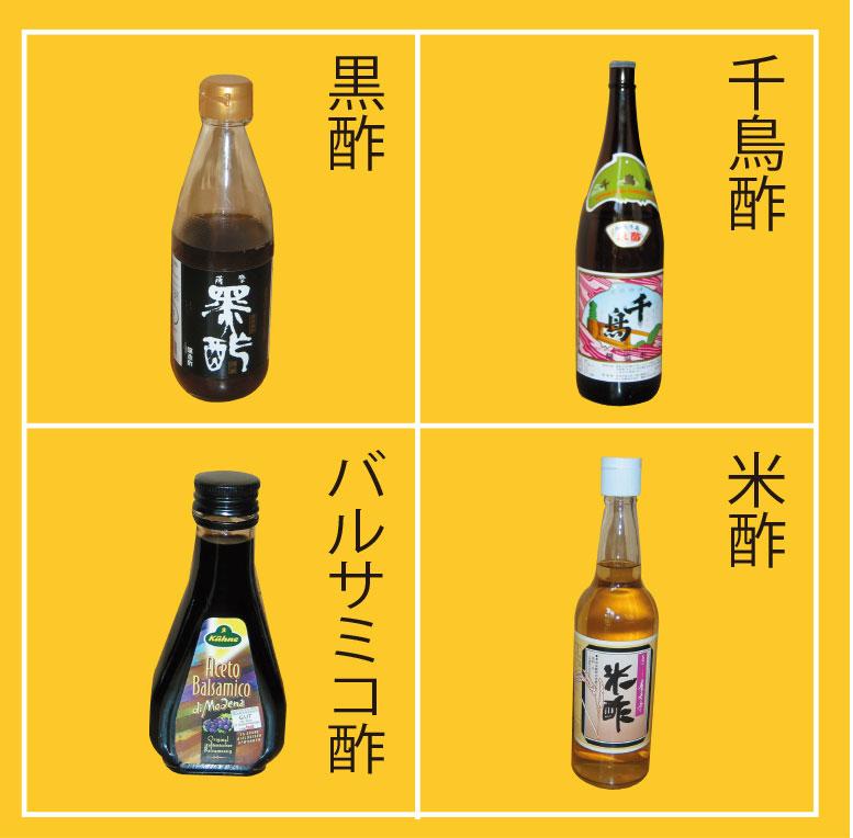 黒酢と千鳥酢とバルサミコ酢と米酢