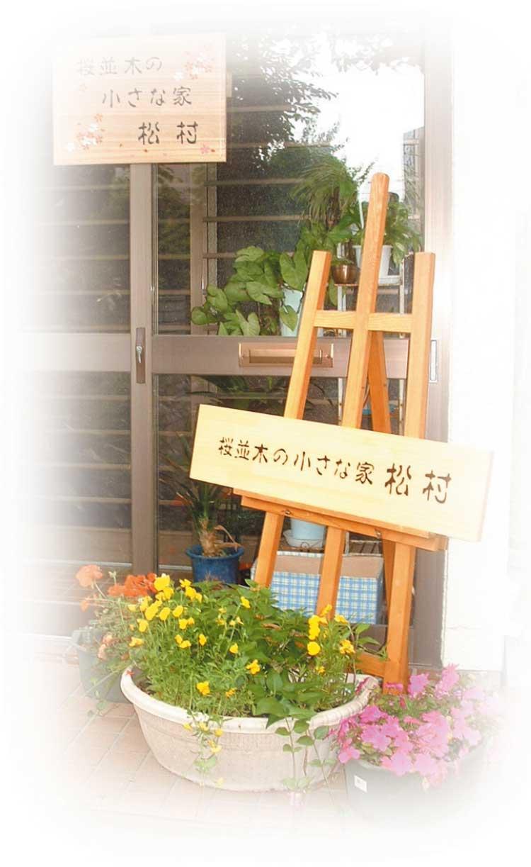 桜並木の小さな家松村