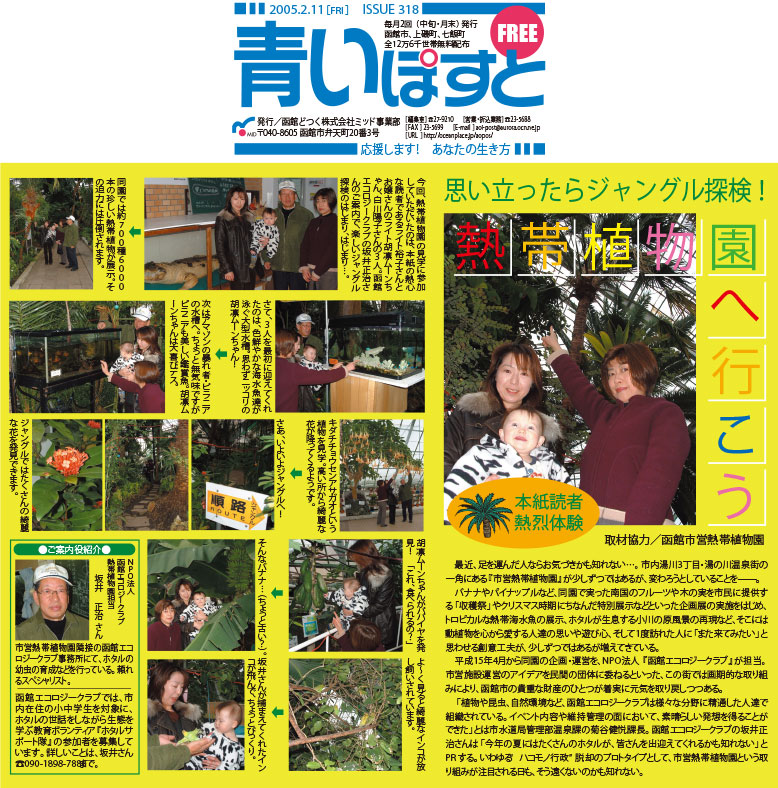 函館熱帯植物園で温泉に入る猿や南国フルーツを見よう!