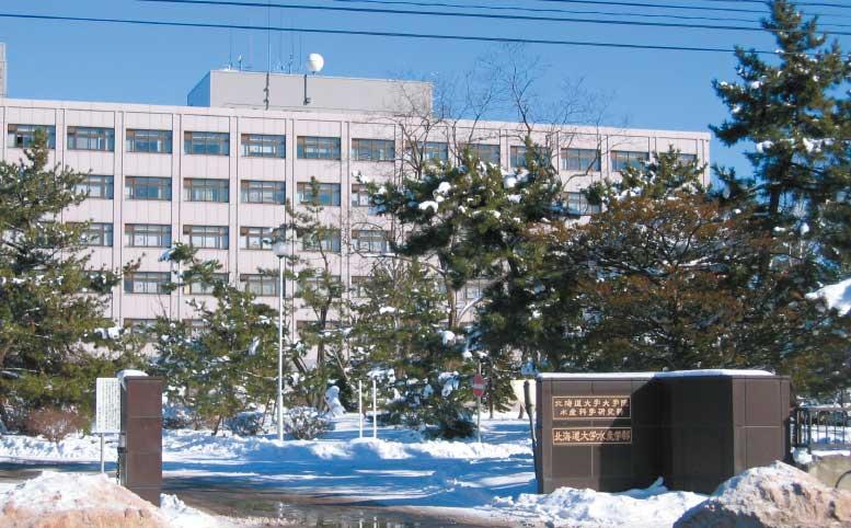 北海道大学水産学部