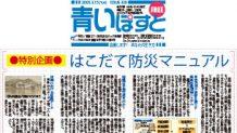 函館市の防災の取り組み2005 地震対策と避難場所の確認方法