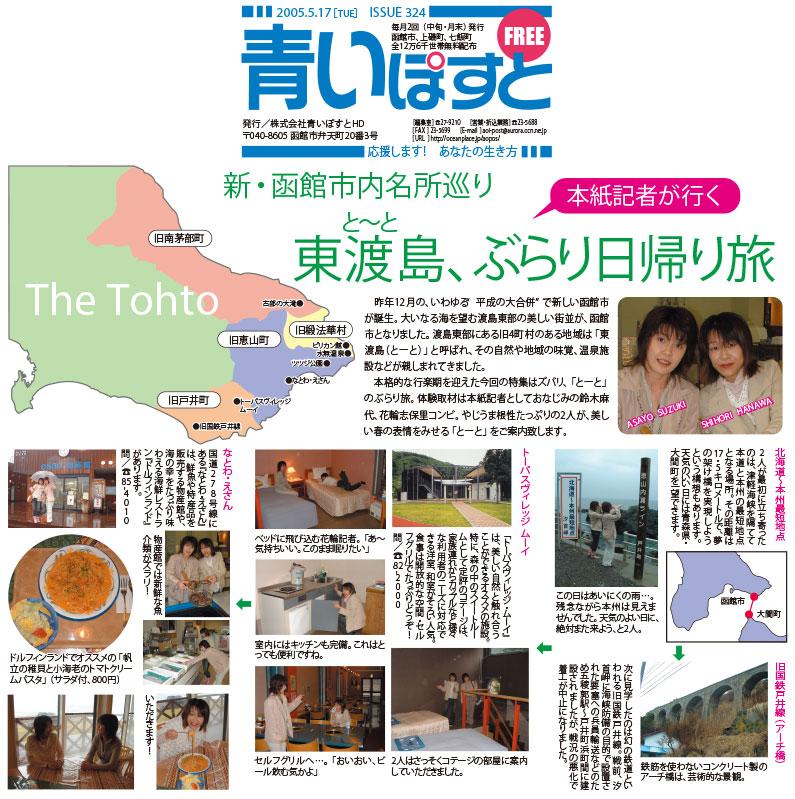 東渡島の戸井・恵山の観光が函館からのドライブにオススメ!