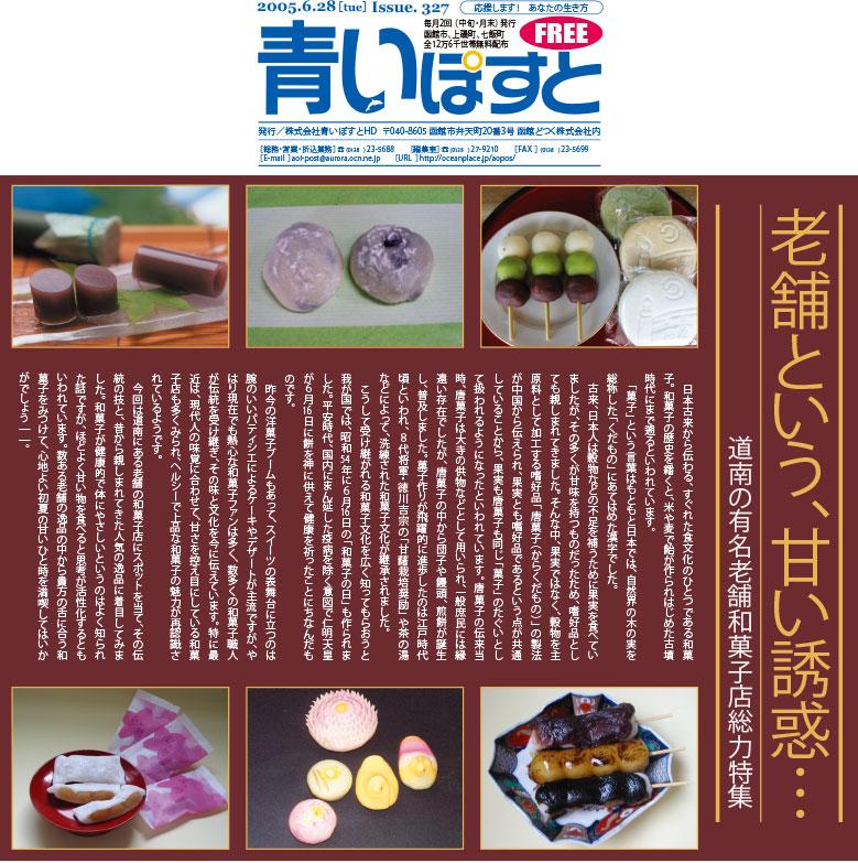 函館の老舗和菓子屋さんで買える可愛くて美味しい人気菓子