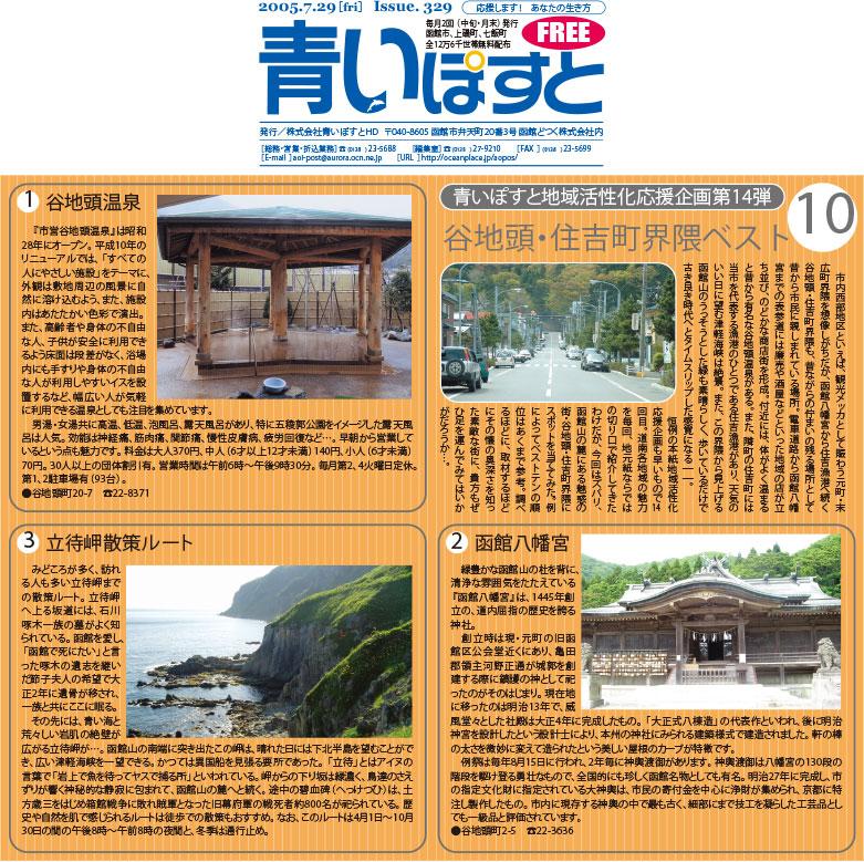 谷地頭温泉に入ったら住吉町の観光スポットにも行きませんか?