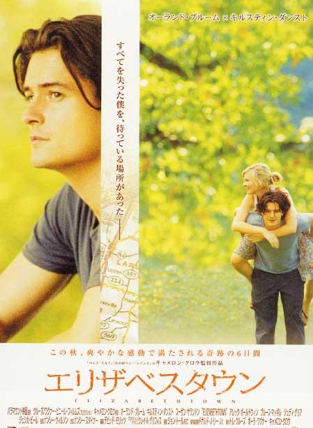 エリザベスタウンのポスター