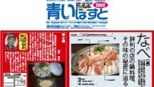 函館の美味しい鍋の秘密を店主が教えてくれました!