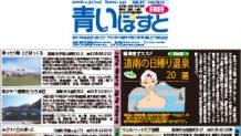 函館・道南のオススメ温泉!日帰りで楽しむ自然と広い露天風呂