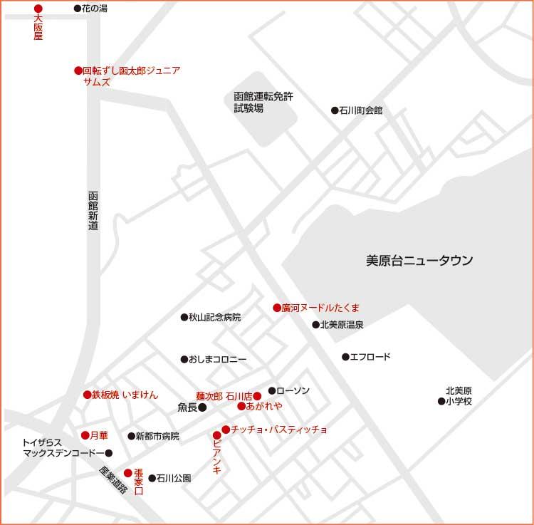 函館新道・石川町グルメマップ