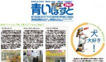 函館のペットショップで聞いた人気の犬種と犬との付き合い方