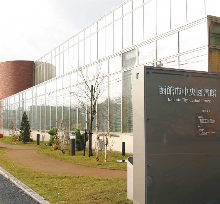 函館中央図書館外観