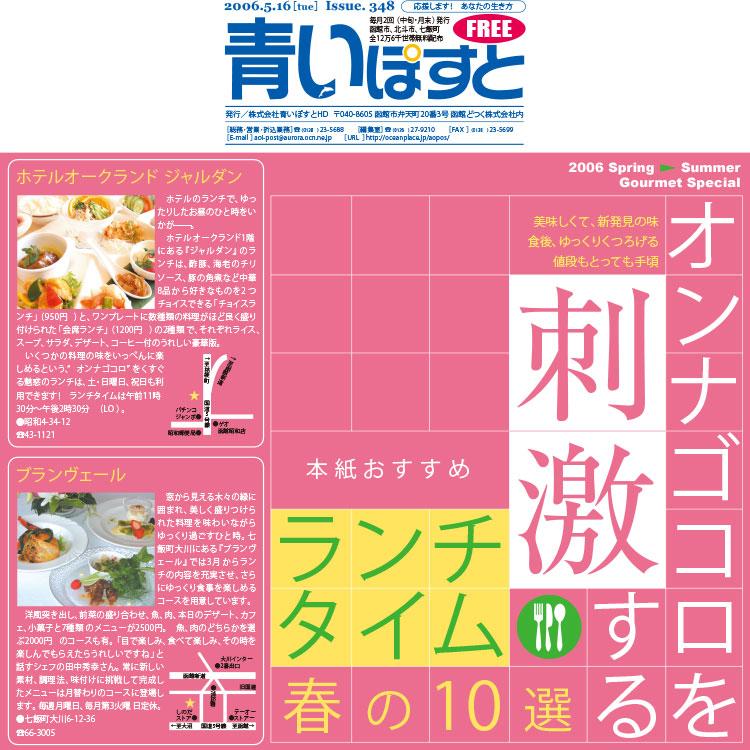 女性人気No.1のランチ10!函館の乙女にお得なレストラン