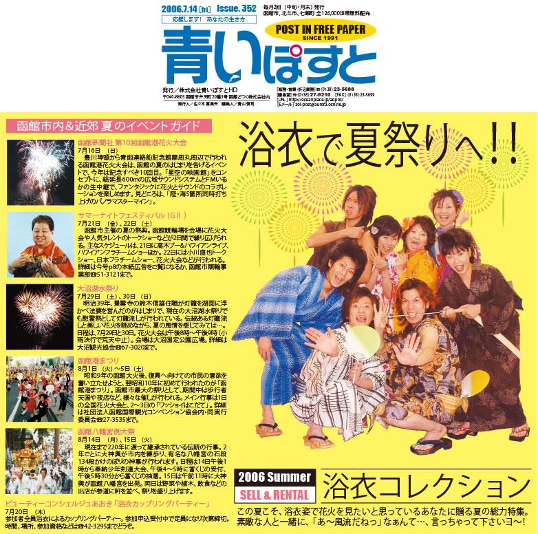 函館の夏のイベントと言えば花火大会・お祭り・競輪場?
