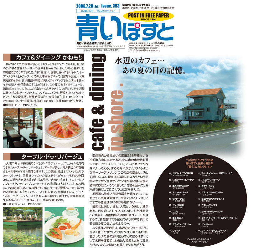 絶景!海カフェin函館-道南で水を感じられる喫茶10