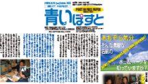 工藤靖也さんと話してみたらポジティブ大事って分かった