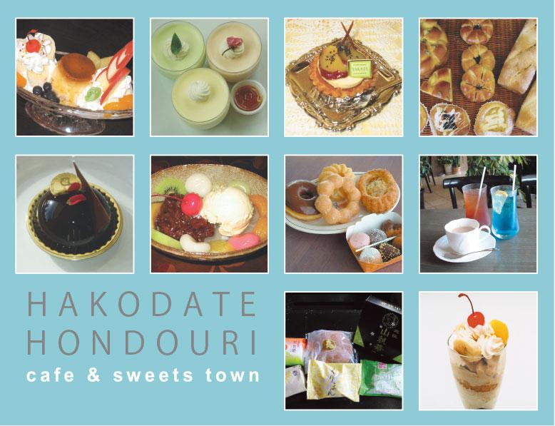 函館市本通町で人気のカフェ・スイーツ