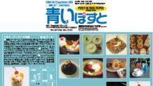 函館本通のカフェ・スイーツショップがとってもスイート
