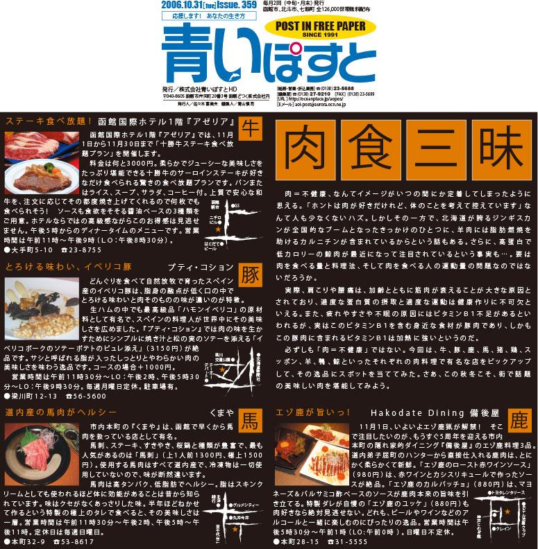 肉好きにオススメの函館でジビエも食べられる美味しい肉マップ