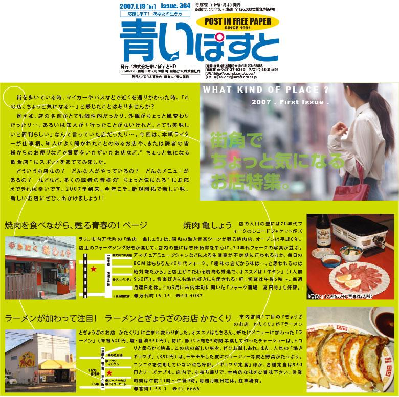 函館の地元民でも気になる外観・噂のお店に行ってみた6店