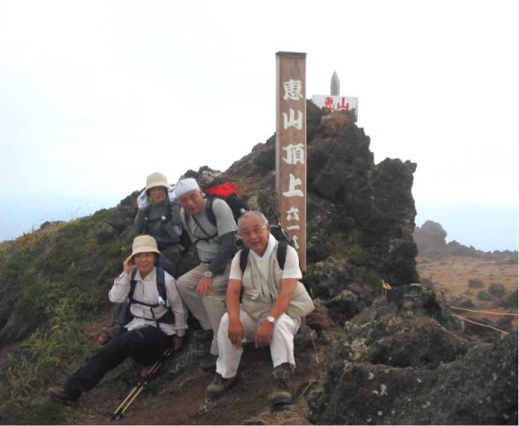 恵山頂上で記念撮影している自然倶楽部のメンバー