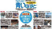 函館から飛行機1時間で行けるオススメ道内観光スポット
