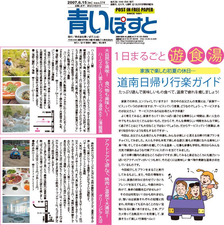 函館・道南の日帰りで楽しめるレジャー・温泉・グルメ地図