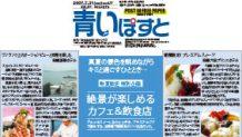 函館の絶景とランチ・ディナーが人気のカフェ&レストラン