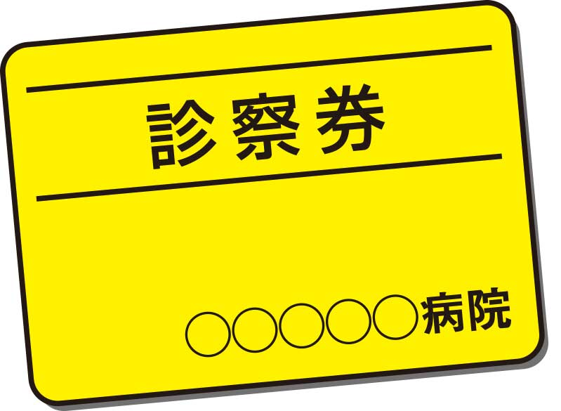 診察券のイラスト