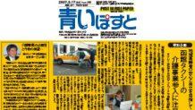 函館タクシーの介護・訪問・代行サービスがお得で便利!