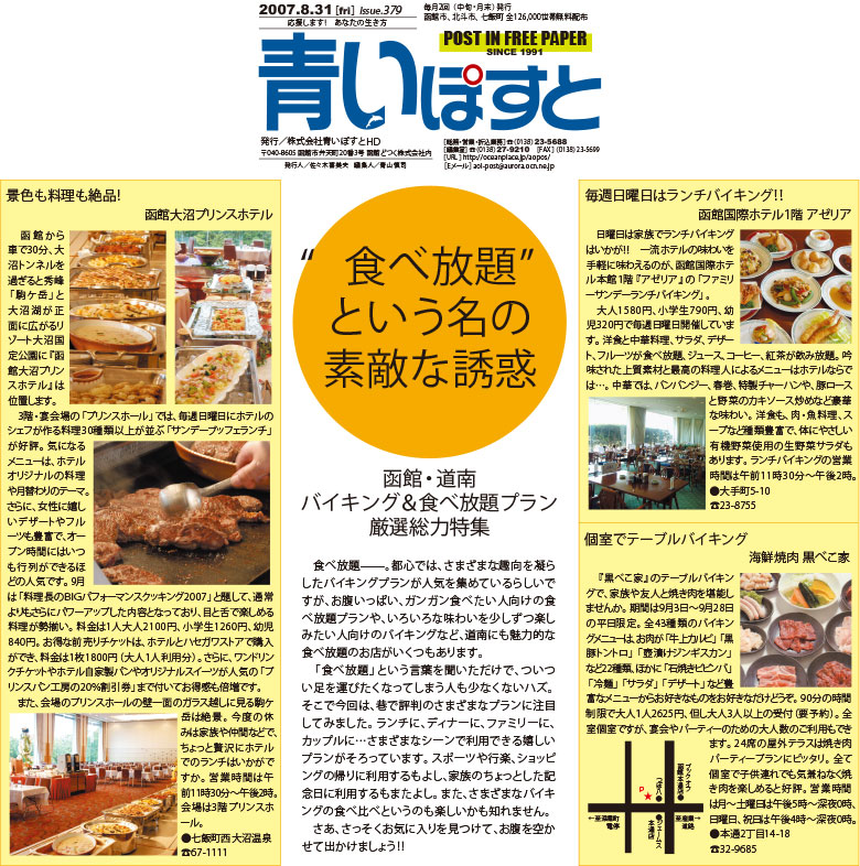 函館の食べ放題ならバイキング・焼肉・ジンギスカンで決まり!