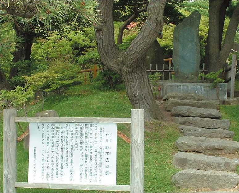 函館公園内スリバチ山にある石川啄木の碑