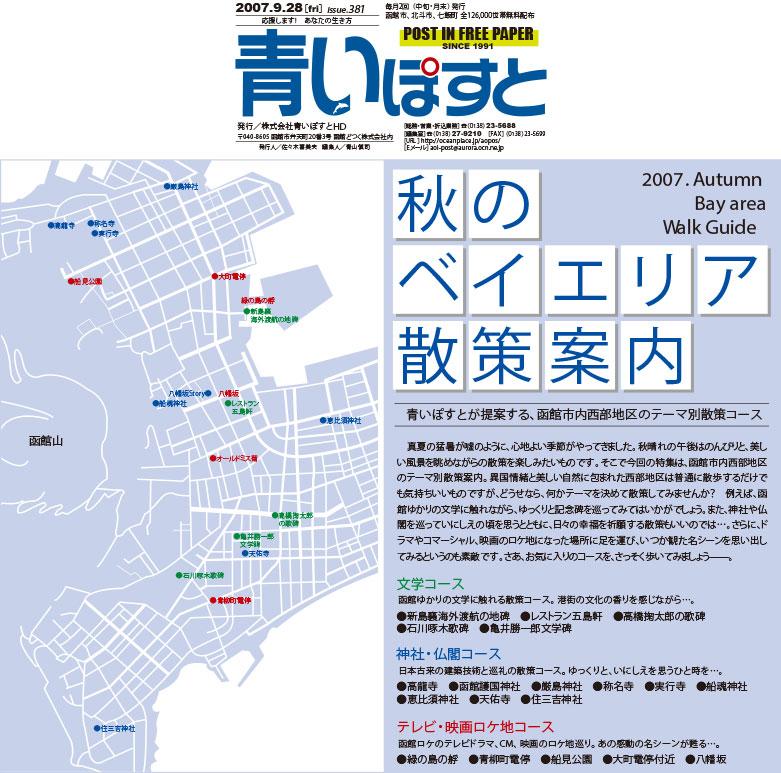 函館の西部地区観光スポット巡り・合間グルメのオススメ