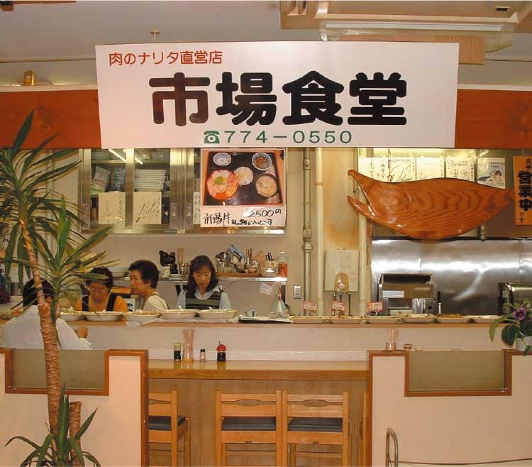 青森アウガ地階にある市場食堂
