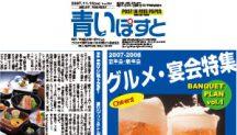 函館の忘年会・新年会でオススメの宴会・コース料理2007年度