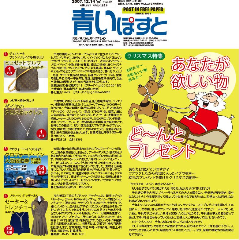 2007年青いぽすとクリスマスプレゼント企画!
