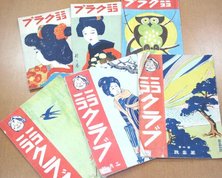 函館のタウン誌ニコニコクラブ