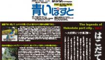 函館にまつわる都市伝説…「赤い靴」の女の子の舞台は函館だった!
