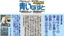 偉人の言葉で明日が変わった!函館ゆらいの有名人の格言集めてみた