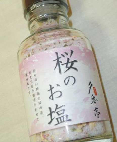 桜のお塩花と葉入り岩塩