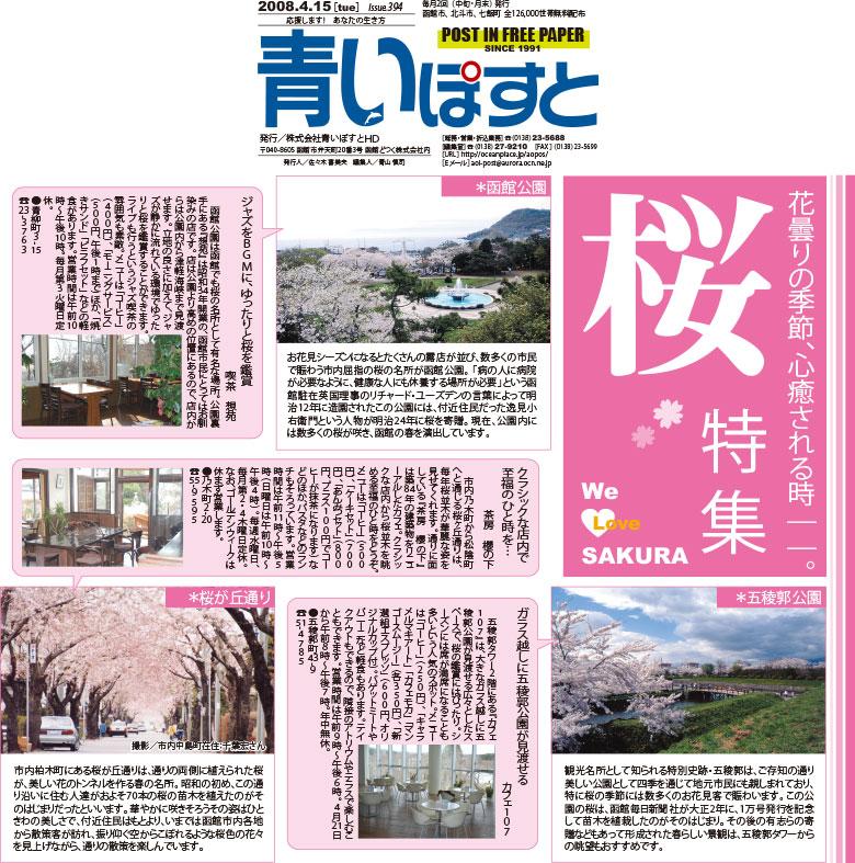 函館で桜をゆっくり見るなら花見スポットのカフェがオススメ!