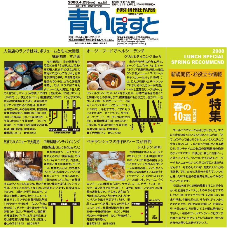 函館ランチ新規開拓宣言!ボリューミーでリーズナブルな人気店10