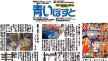 昭和の空気を感じられる函館の懐かしいレトロショップ10