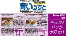 函館の美味しいパン屋さんで店員さんのオススメを聞いてきた!