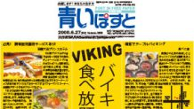 沢山食べたい時のバイキング!安くて美味しい函館の人気ビュッフェ