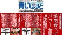 函館の焼肉屋さんリーズナブル店から高級店まで厳選10