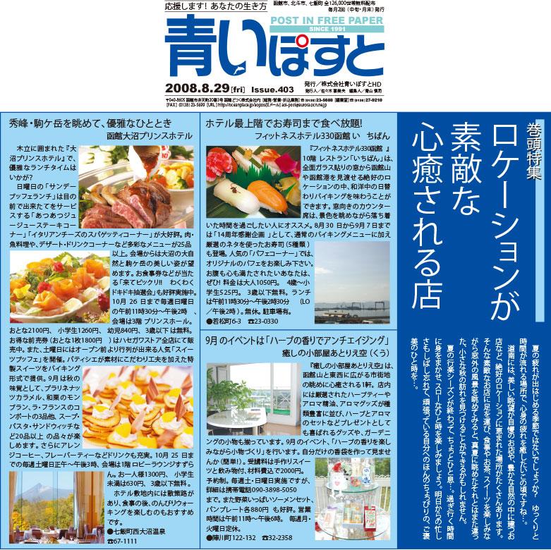景色が最高のスパイス!函館の絶景カフェ・レストラン8